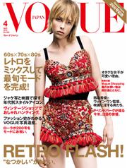 VOGUE JAPAN (ヴォーグ ジャパン)  (2016年4月号)