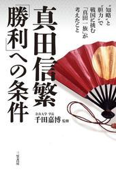 真田信繁 「勝利」への条件