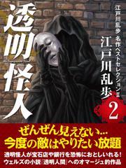 透明怪人 江戸川乱歩 名作ベストセレクションII(2)