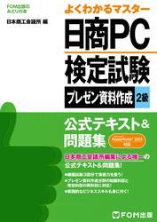 日商PC検定試験 プレゼン資料作成 2級 公式テキスト&問題集 PowerPoint 2013対応
