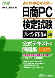 日商PC検定試験 プレゼン資料作成 3級 公式テキスト&問題集 PowerPoint 2013対応