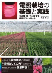 電照栽培の基礎と実践