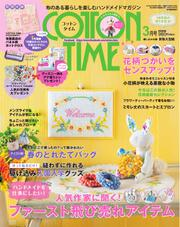 COTTON TIME (2016年3月号)
