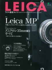 ライカ通信 (No.10)