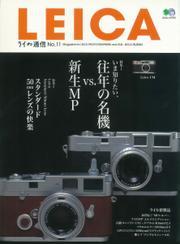 ライカ通信 (No.11)