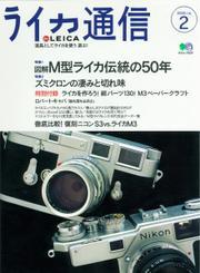 ライカ通信 (No.2)