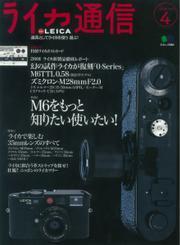 ライカ通信 (No.4)