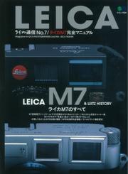 ライカ通信 (No.7)