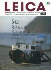 ライカ通信 (No.8)