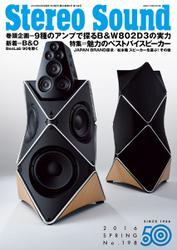 StereoSound(ステレオサウンド) (No.198)