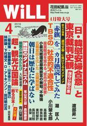 月刊WiLL(マンスリーウイル) (4月号)
