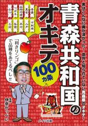 青森共和国のオキテ100ヵ条 ~「利きリンゴ」で品種をあてるべし!~