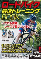 ロードバイク 最速トレーニングBOOK ~プロも実践!レースで勝つコツ60~