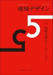 地域デザイン No.5
