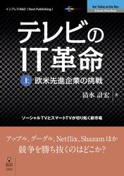 テレビのIT革命(上) ソーシャルTVとスマートTVが切り拓く新市場