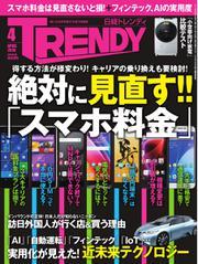 日経トレンディ (TRENDY) (2016年4月号)