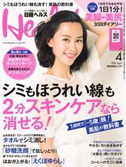 日経ヘルス (2016年4月号)