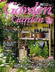 Garden&Garden Vol. 56 (2016年 03 月号)