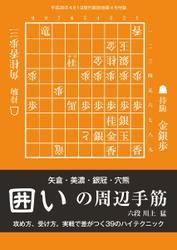 将棋世界 付録 (2016年4月号)