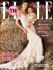 ELLE mariage(エル・マリアージュ) (25号)