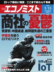 エコノミスト (2016年3月15日号)