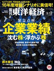 週刊東洋経済 (2016年3/12号)