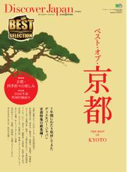別冊Discover Japan シリーズ (Discover Japan 特別編集 ベスト・オブ・京都)