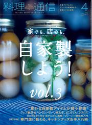 料理通信 (2016年4月号)