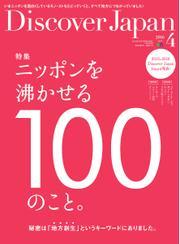 Discover Japan (2016年4月号)