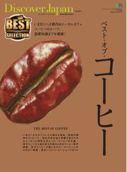 別冊Discover Japan シリーズ (Discover Japan 特別編集 ベスト・オブ・コーヒー)
