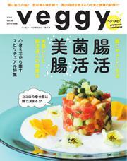 Veggy(ベジィ) (Vol.45)