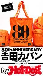 バイホットドッグプレス 吉田カバン PERFECT BOOK  2016年3/11号 [雑誌]