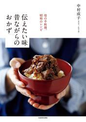 母の手料理、昭和のレシピ 伝えたい味 昔ながらのおかず