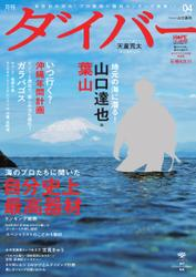 月刊ダイバー (No.418)