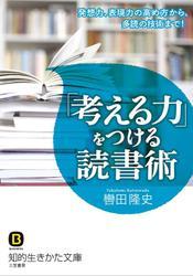 「考える力」をつける読書術