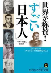 世界が称賛!「すごい日本人」