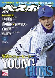 週刊ベースボール (2016年3/21号)
