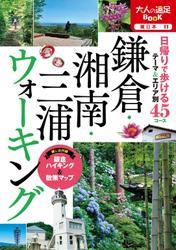 鎌倉・湘南・三浦ウォーキング
