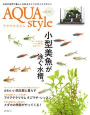 Aqua Style(アクアスタイル) (Vol.4)
