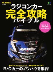 ラジコンカー完全攻略バイブル (2016/02/24)