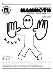 mammoth(マンモス) (32号)