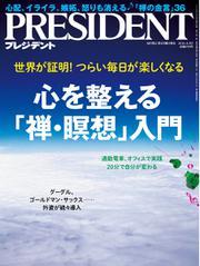 PRESIDENT(プレジデント) (2016年4.4号)