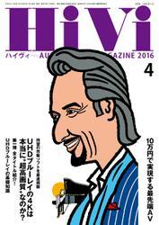 HiVi(ハイヴィ) (2016年4月号)
