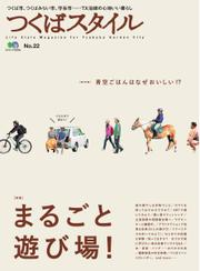 つくばスタイル (No.22)
