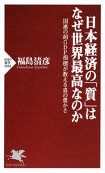 日本経済の「質」はなぜ世界最高なのか