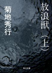 放浪獣(上)