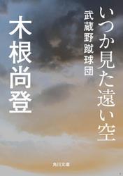 いつか見た遠い空 武蔵野蹴球団