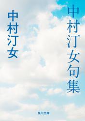 中村汀女句集