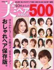 【別冊家庭画報】40代からの美ヘアカタログ500 (2016/03/15)