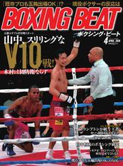 BOXING BEAT(ボクシング・ビート) (2016年4月号)